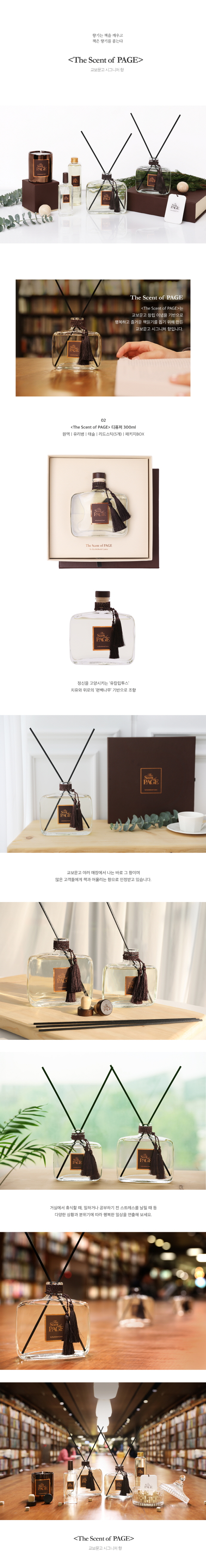 The Scent of PAGE : 디퓨저 300ml 도서 상세이미지