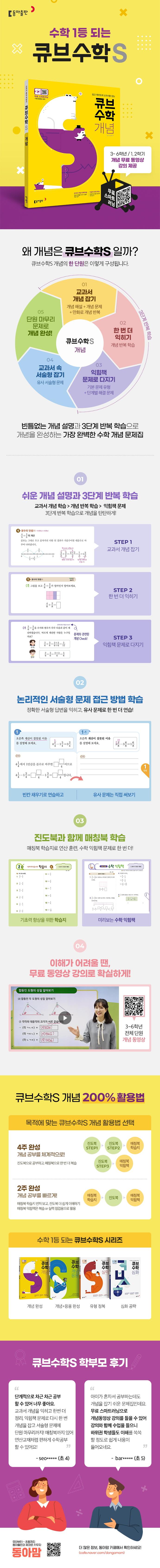 큐브수학S 개념 start 초등 수학 5-2(2021) 도서 상세이미지