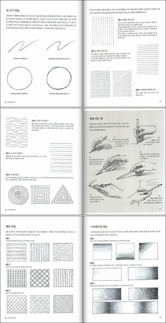 스케치 쉽게 하기: 기초 드로잉 도서 상세이미지