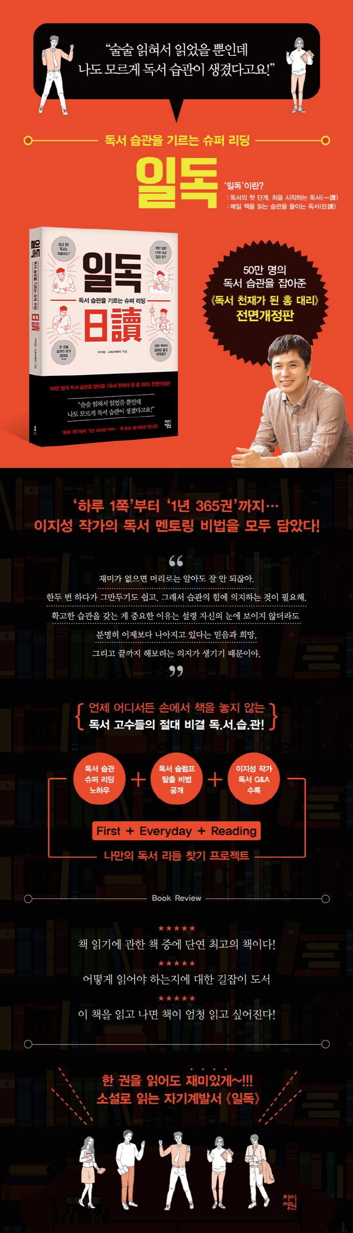 일독 도서 상세이미지