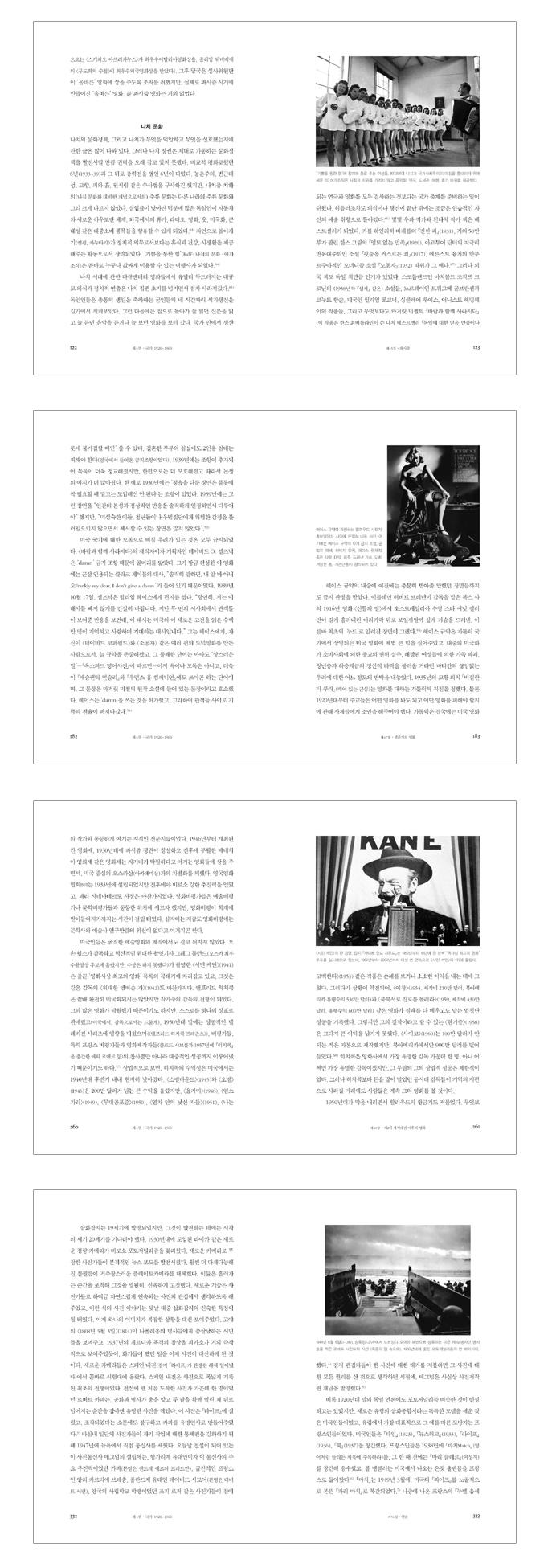 유럽 문화사. 4: 국가 1920~1960(양장본 HardCover) 도서 상세이미지