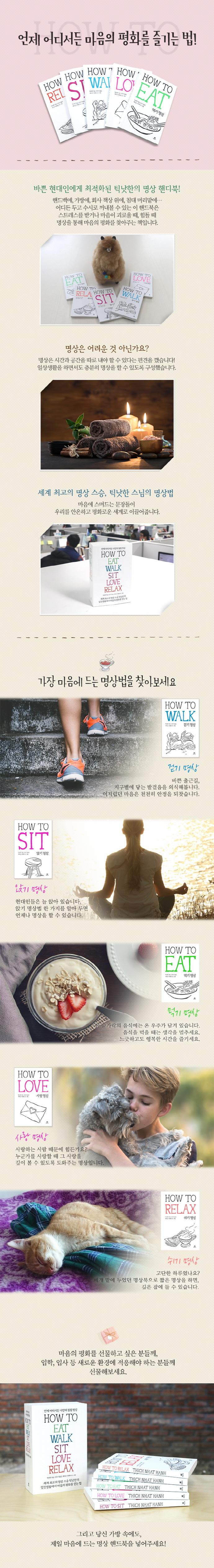How To 세트:Eat, Walk, Sit, Love, Relax(틱낫한의 How To 시리즈)(전5권) 도서 상세이미지