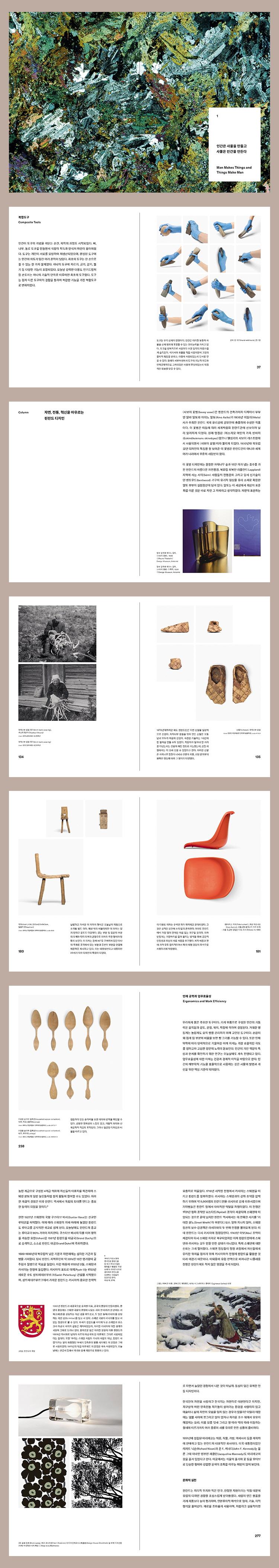 인간, 물질 그리고 변형: 핀란드 디자인 10 000년 (국립중앙박물관 전시 도록 스페셜 에디션) 도서 상세이미지