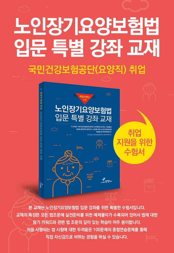 노인장기요양보험법 입문 특별 강좌 교재(취업지원을 위한) 도서 상세이미지