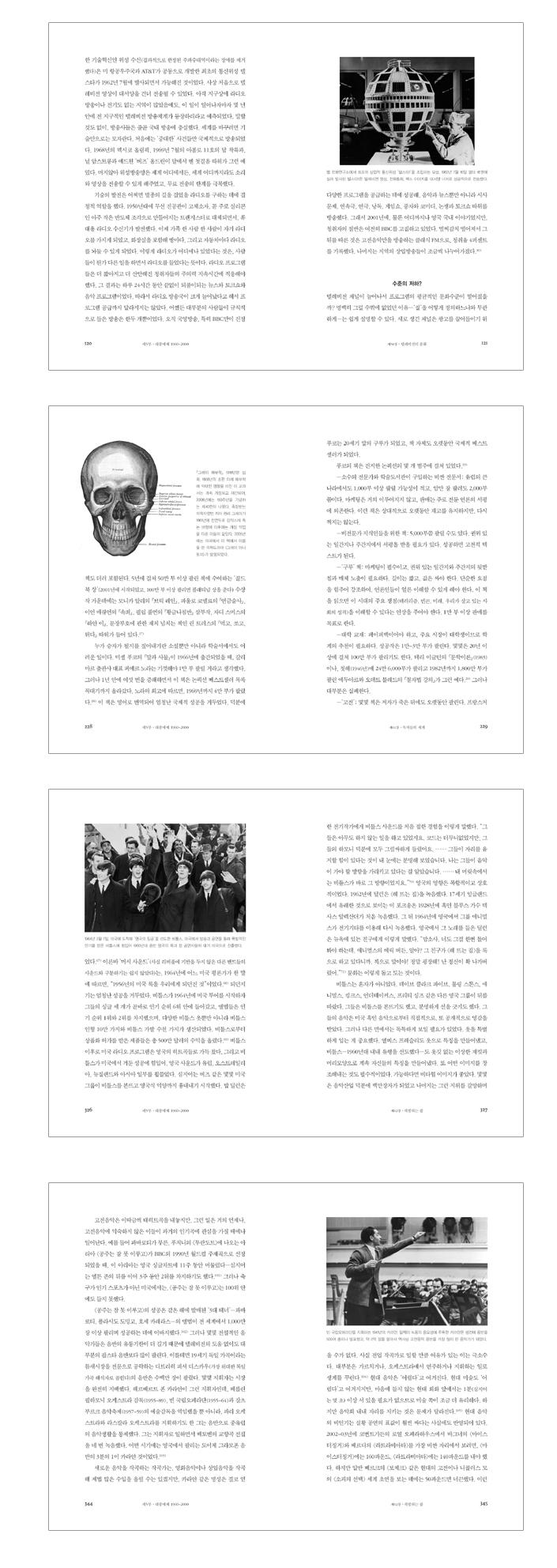 유럽 문화사. 5: 대중매체 1960~2000(양장본 HardCover) 도서 상세이미지