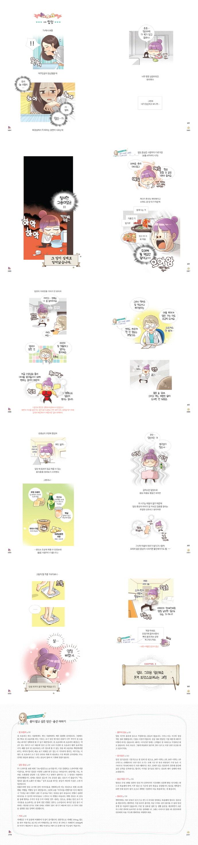 유부녀의 탄생 시즌2. 1 도서 상세이미지