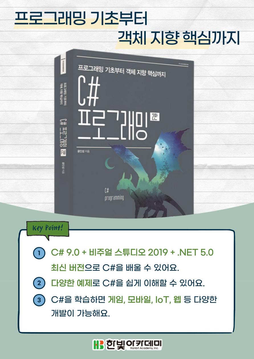 C# 프로그래밍(2판)(2판)(IT CookBook) 도서 상세이미지