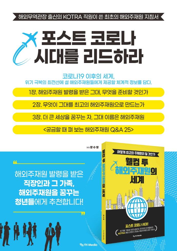웰컴 투 해외주재원의 세계 도서 상세이미지