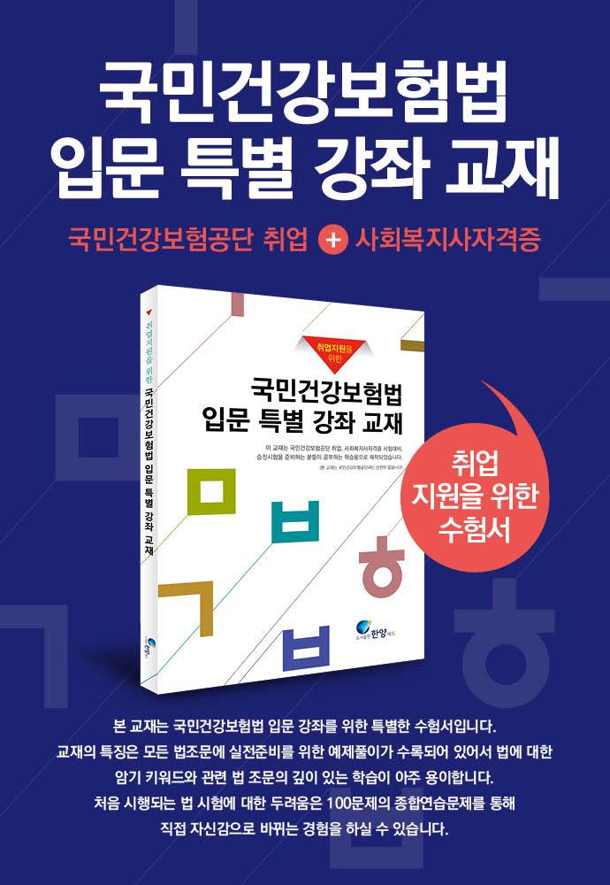 국민건강보험법 입문 특별 강좌 교재(취업지원을 위한) 도서 상세이미지