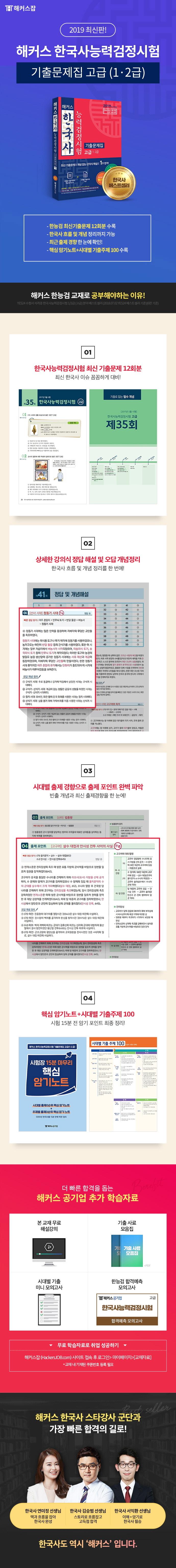 한국사능력검정시험 기출문제집 고급(1. 2급)(2019)(해커스)(개정판) 도서 상세이미지