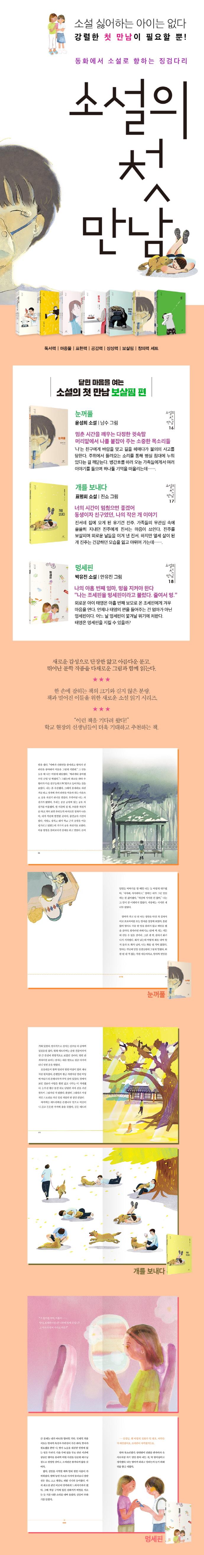 소설의 첫 만남 세트: 보살핌(전3권) 도서 상세이미지