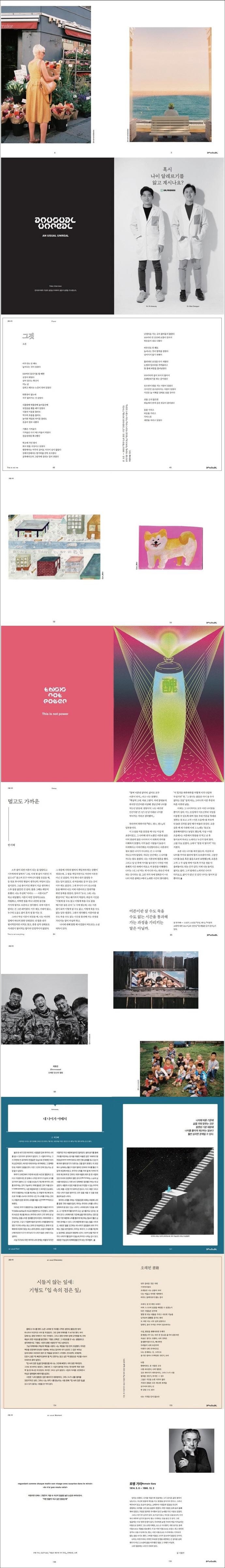 An Usual(언유주얼)(2020년 4월호)(Vol.7) 도서 상세이미지