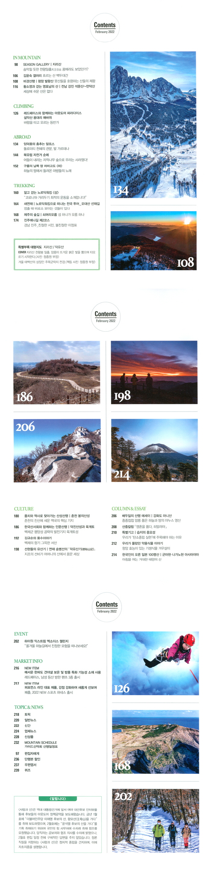 사람과 산(2021년 2월호) 도서 상세이미지
