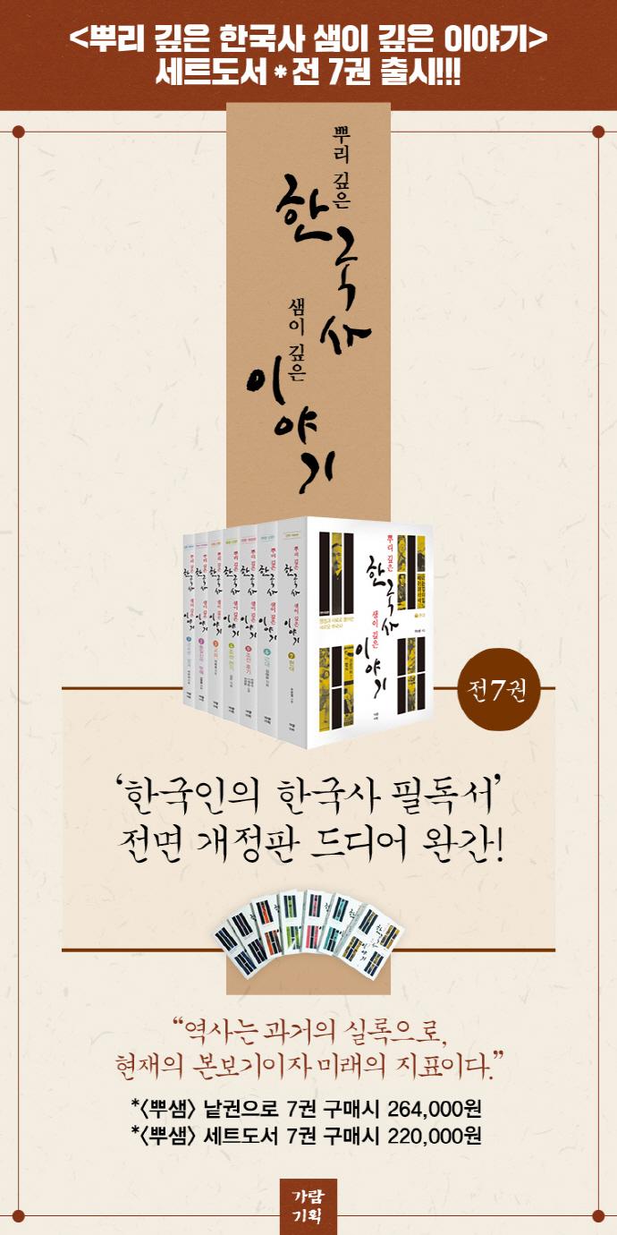 뿌리 깊은 한국사 샘이 깊은 이야기 세트(전7권) 도서 상세이미지