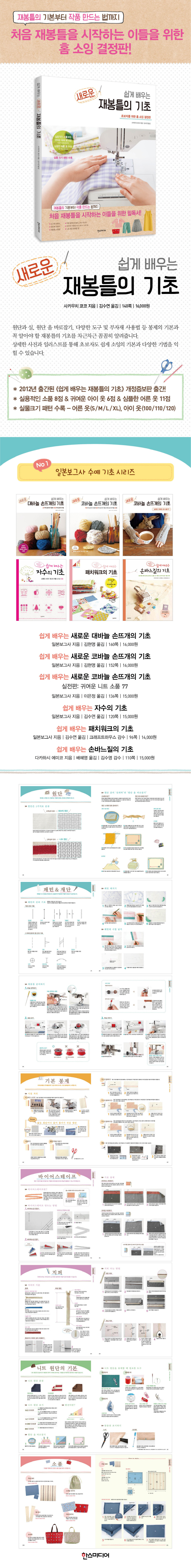 새로운 재봉틀의 기초(쉽게 배우는) 도서 상세이미지