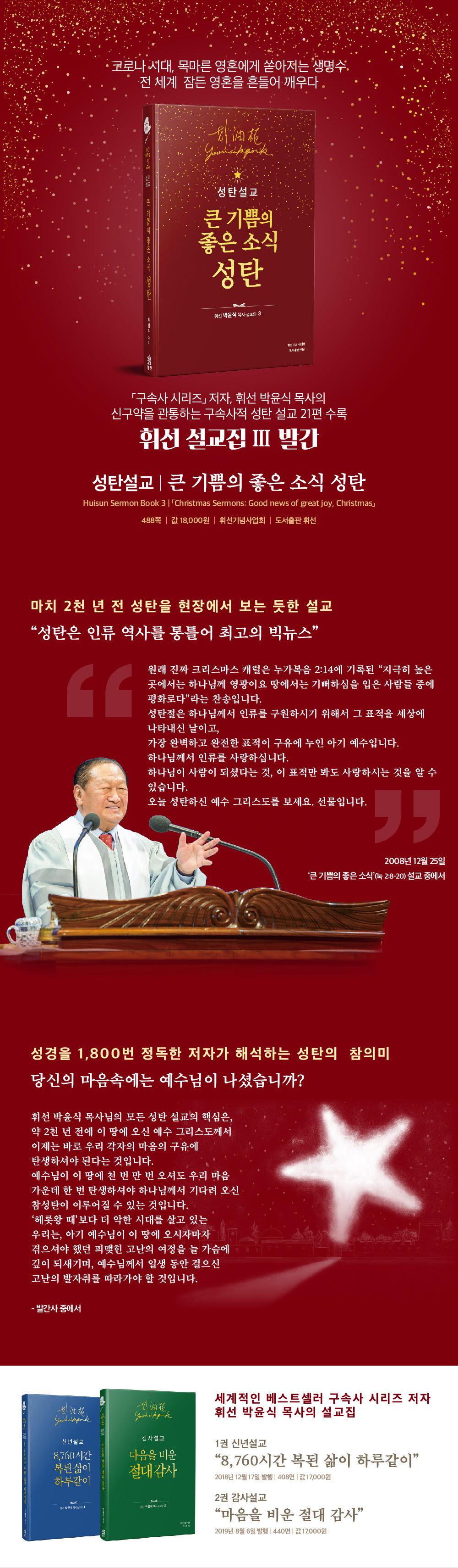 성탄설교 큰 기쁨의 좋은 소식 성탄(휘선 박윤식 목사 설교집 3) 도서 상세이미지