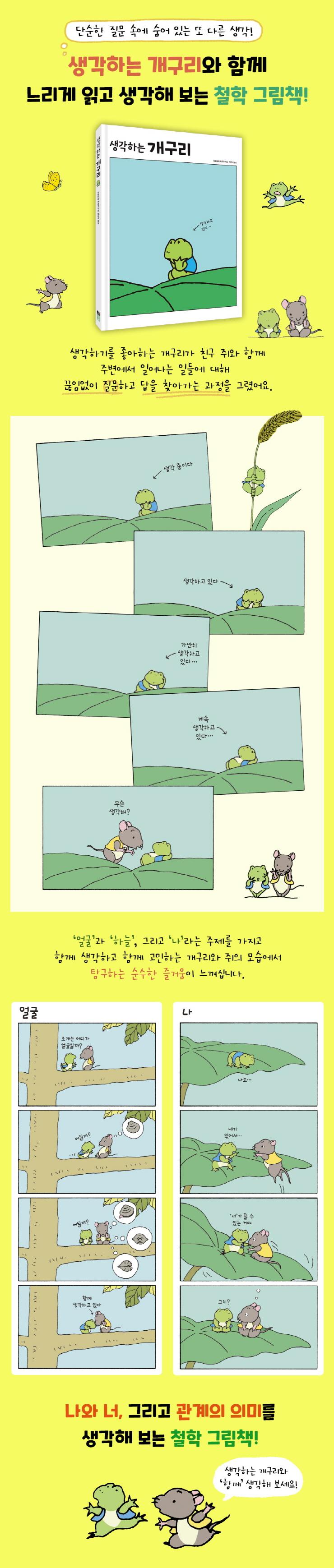 생각하는 개구리(양장본 HardCover) 도서 상세이미지