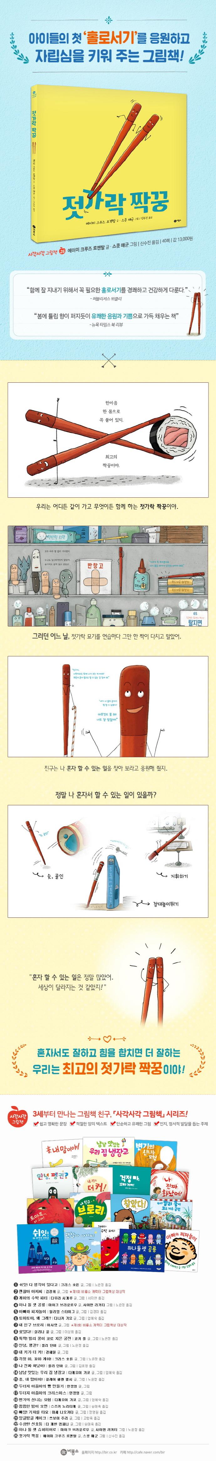 젓가락 짝꿍(사각사각 그림책 25)(양장본 HardCover) 도서 상세이미지
