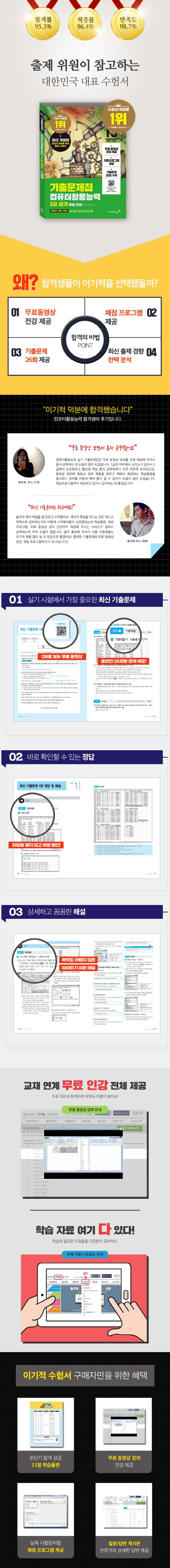 컴퓨터활용능력 2급 실기 기출문제집(2019)(이기적)(개정판) 도서 상세이미지