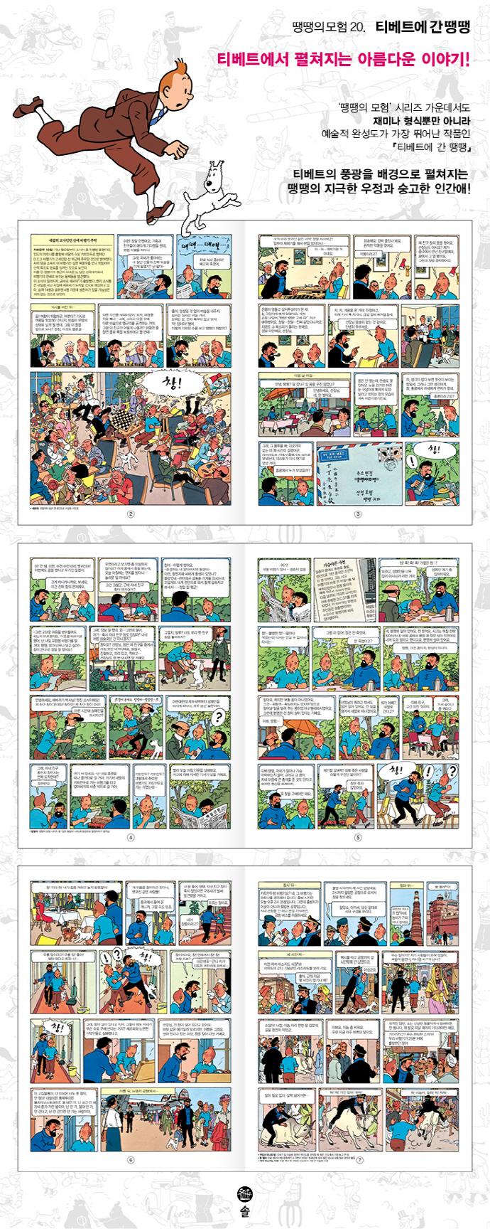 티베트에 간 땡땡(땡땡의 모험 20) 도서 상세이미지
