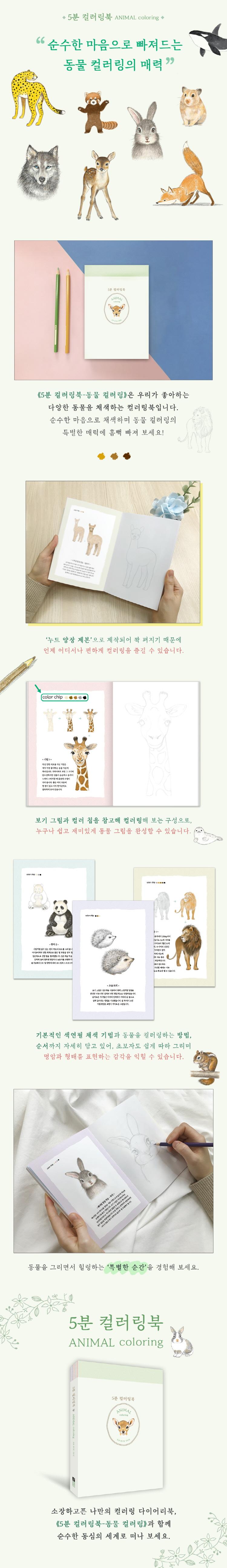 5분 컬러링북: 동물 컬러링(5분 컬러링북 시리즈) 도서 상세이미지
