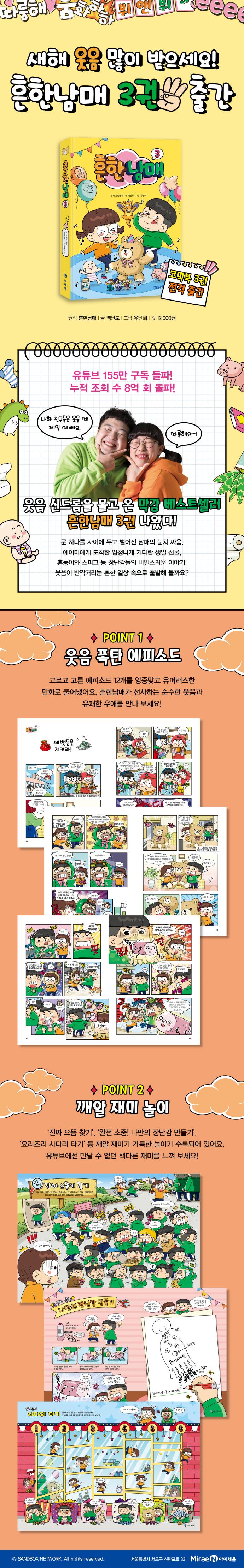 흔한남매. 3(양장본 HardCover) 도서 상세이미지