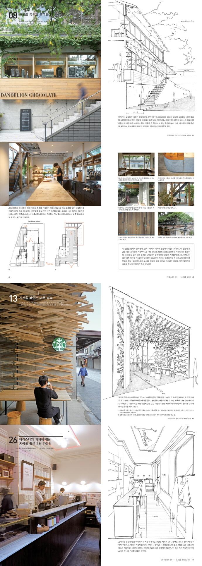 카페의 공간학: 세계의 디자인 엿보기 도서 상세이미지