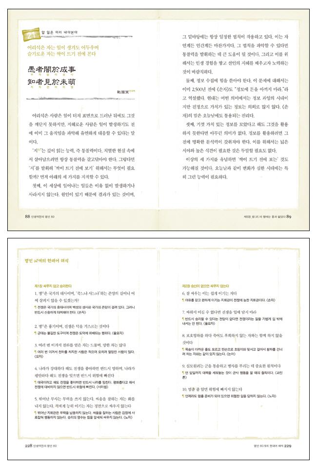 인생역전의 명언 60(중국 고전에서 배우는)(양장본 HardCover) 도서 상세이미지