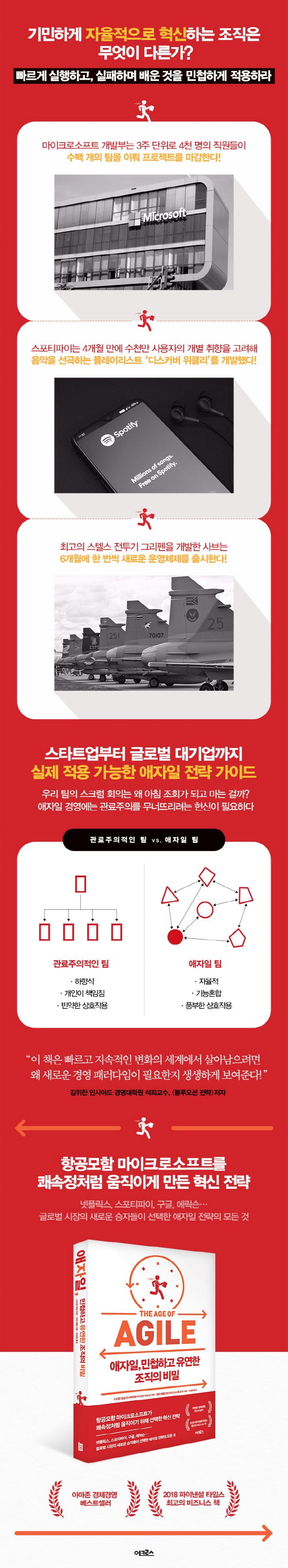 애자일, 민첩하고 유연한 조직의 비밀 도서 상세이미지