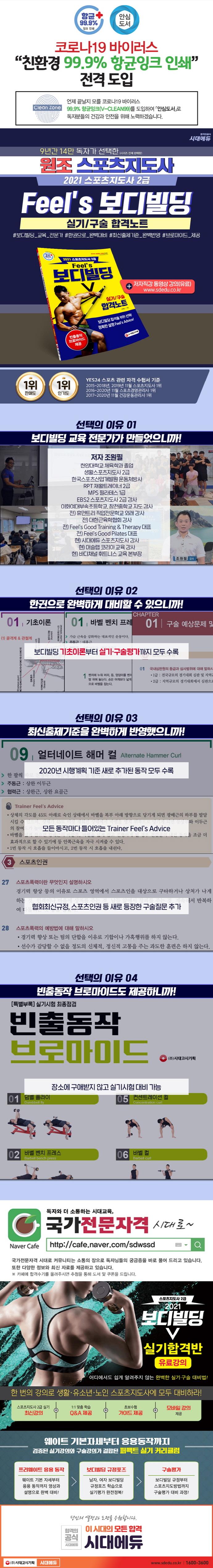 스포츠지도사 2급 보디빌딩 실기/구술 합격노트(2021)(Feel's)(개정판 5판) 도서 상세이미지
