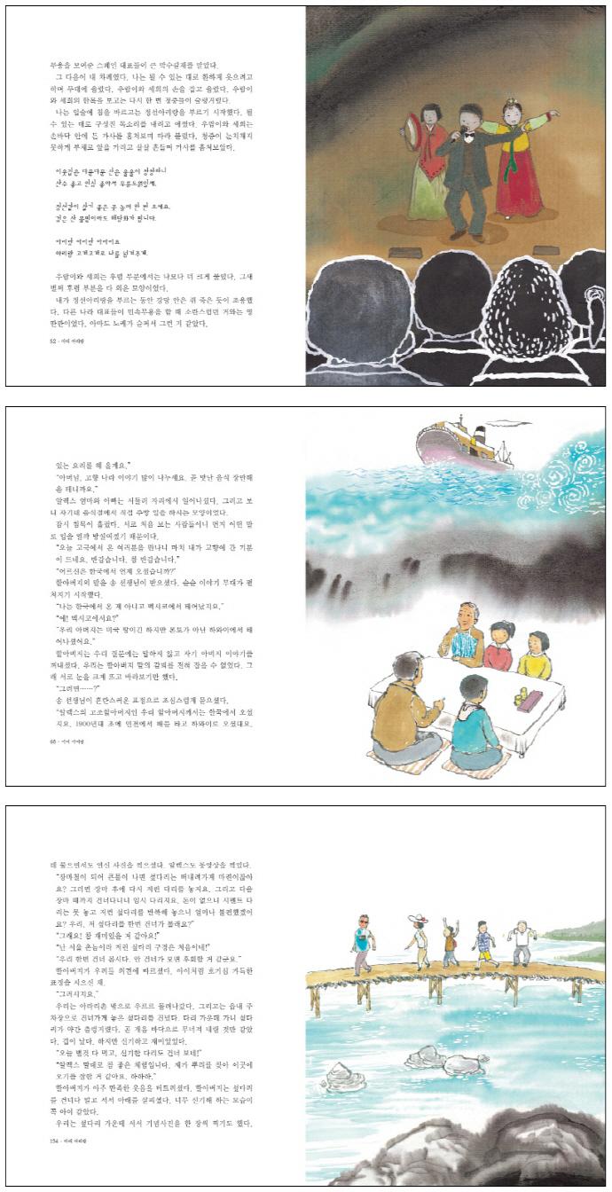 아리 아리랑(담쟁이 6) 도서 상세이미지