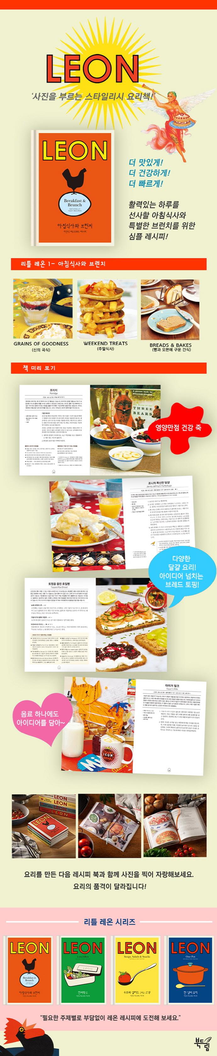 리틀레온. 1: 아침식사와 브런치(양장본 HardCover) 도서 상세이미지