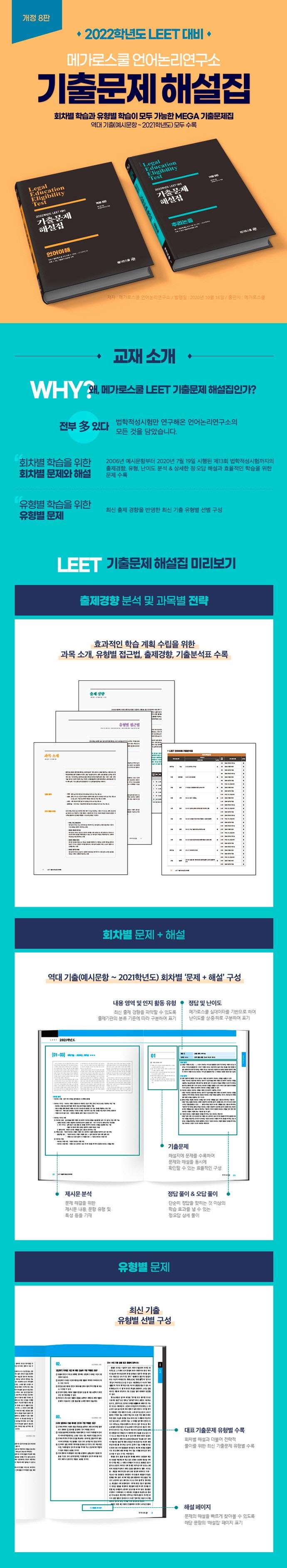 LEET 기출문제 해설집 추리논증(2022)(8판) 도서 상세이미지