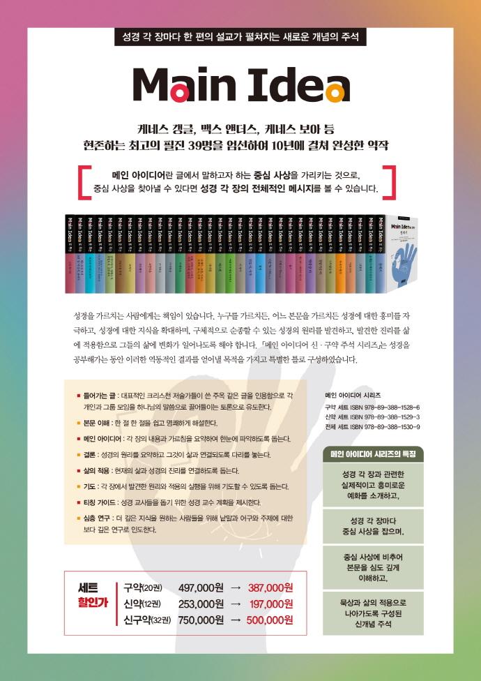 메인 아이디어 구약 세트(전20권) 도서 상세이미지