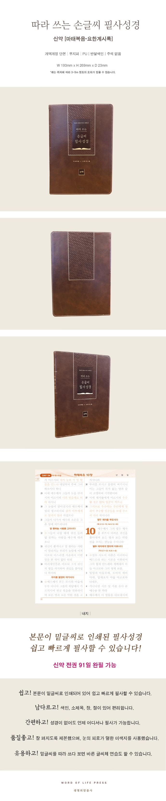 따라 쓰는 손글씨 필사성경(신약)(브라운)(단본)(무지퍼)(PU)(반달색인)(개역개정판 4판) 도서 상세이미지