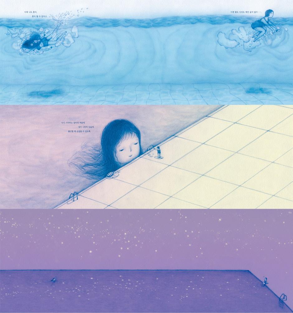 마음 수영(웅진 모두의 그림책 31)(양장본 HardCover) 도서 상세이미지
