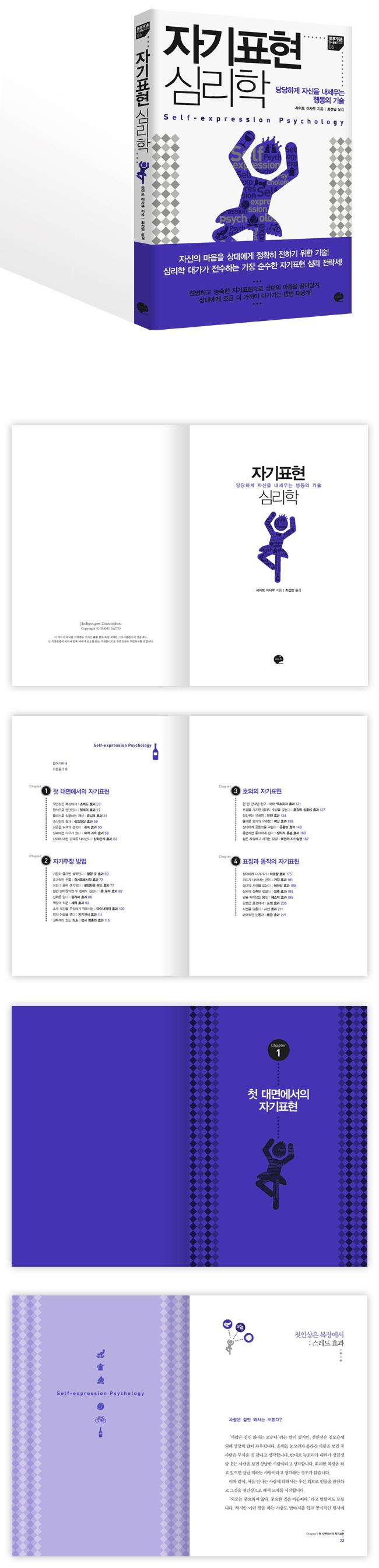 자기표현 심리학(만사형통시리즈 6) 도서 상세이미지