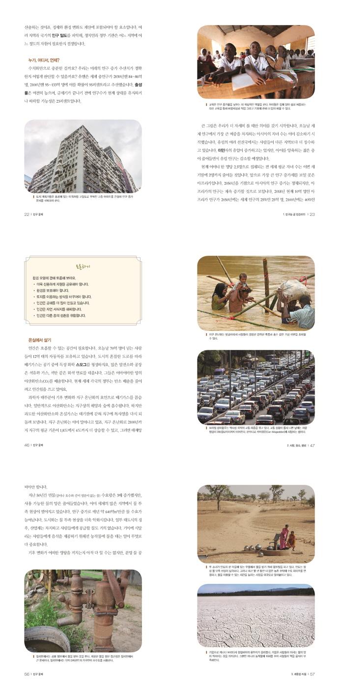 세상에 대하여 우리가 더 잘 알아야 할 교양. 65: 인구 문제(디베이트 월드 이슈 시리즈 세더잘 65)(양장본 도서 상세이미지
