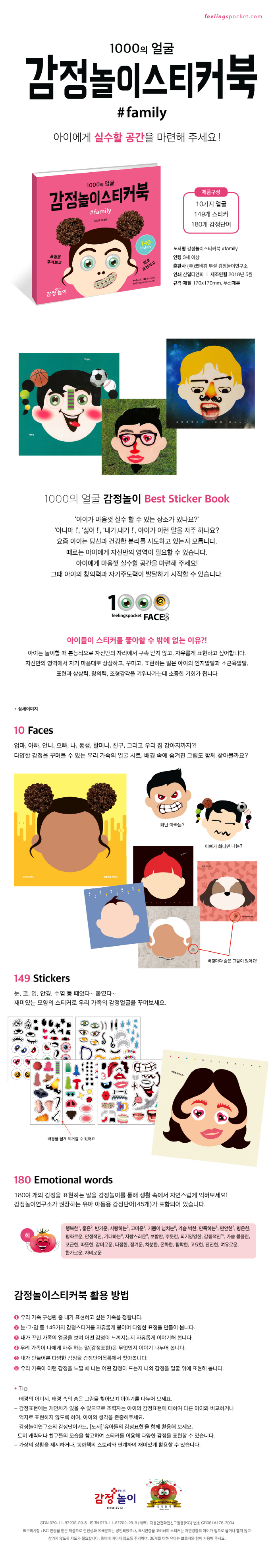 감정놀이 스티커북: #Family(1000의 얼굴) 도서 상세이미지