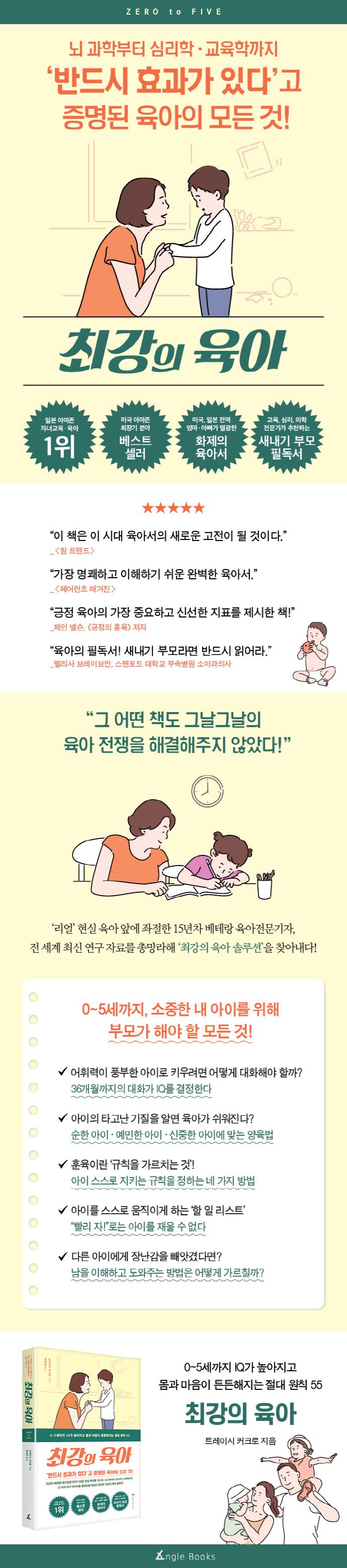 최강의 육아 도서 상세이미지