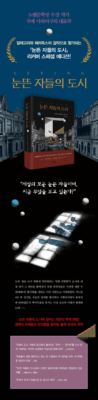 눈뜬 자들의 도시(양장본 HardCover) 도서 상세이미지