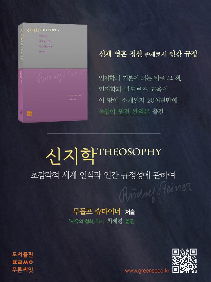 신지학 도서 상세이미지