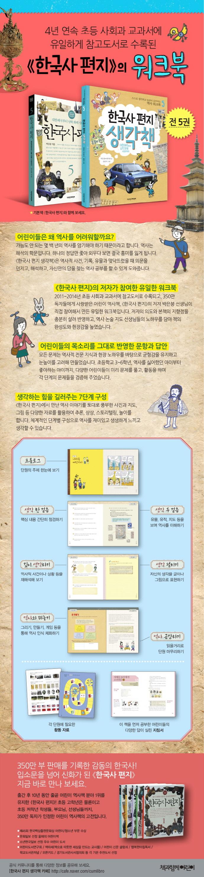 한국사 편지 생각책. 5: 대한제국부터 남북 화해 시대까지 도서 상세이미지