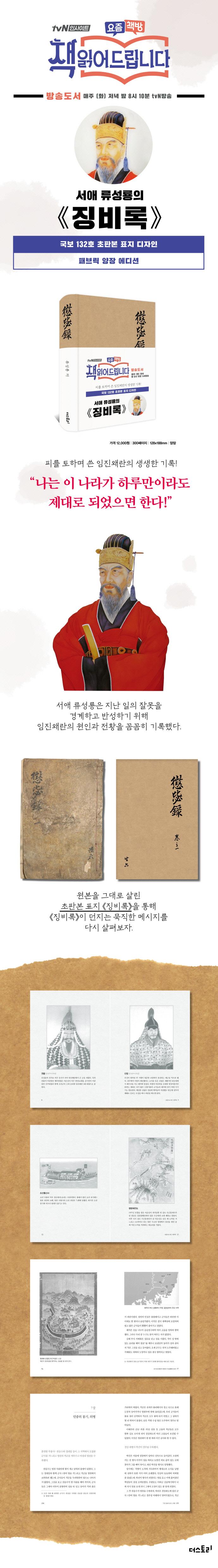 징비록(패브릭 양장 에디션)(초판본)(국보 132호 초판본 표지디자인) 도서 상세이미지