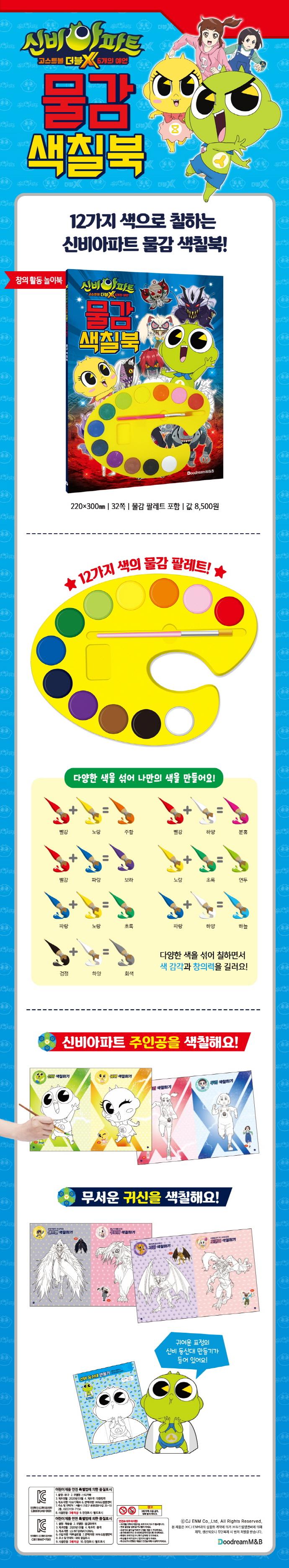 신비아파트 고스트볼 더블X 6개의 예언: 물감 색칠북 도서 상세이미지