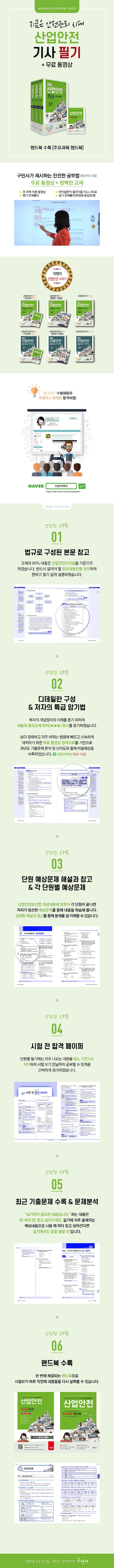 산업안전기사 필기 + 무료동영상(2021)(8판) 도서 상세이미지