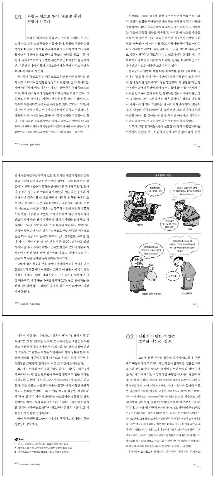 장수혁명(동경대 한국인 뼈박사가 알려주는)(양장본 HardCover) 도서 상세이미지