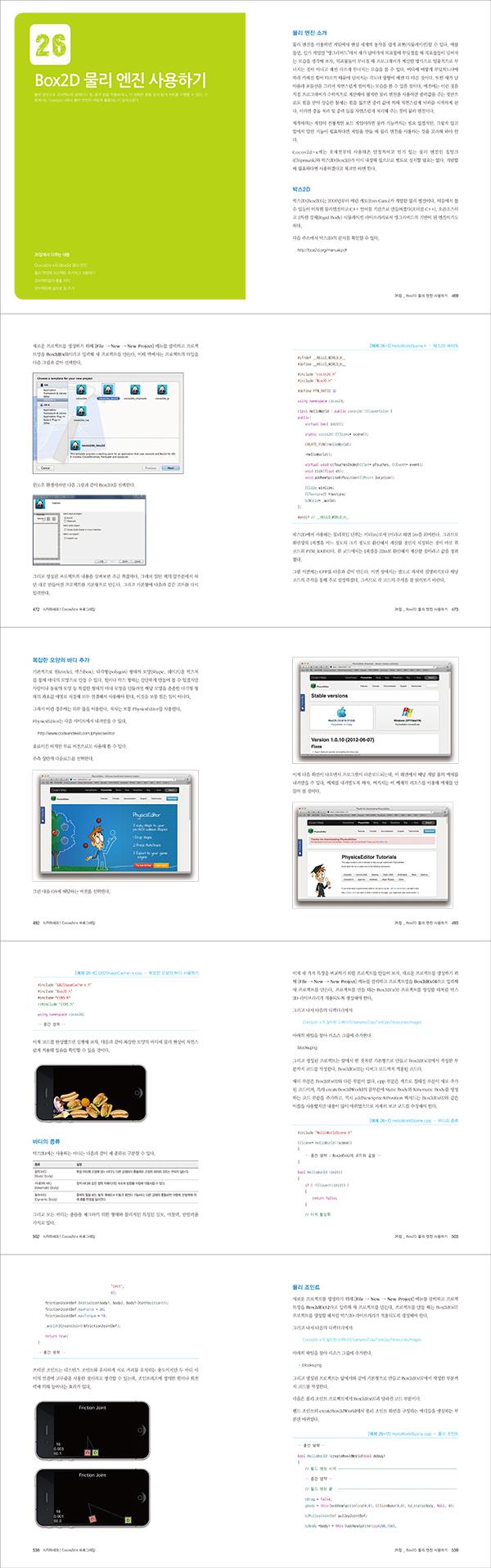 시작하세요 Cocos2d-x 프로그래밍(증보판)(위키북스 게임 개발 시리즈 8) 도서 상세이미지