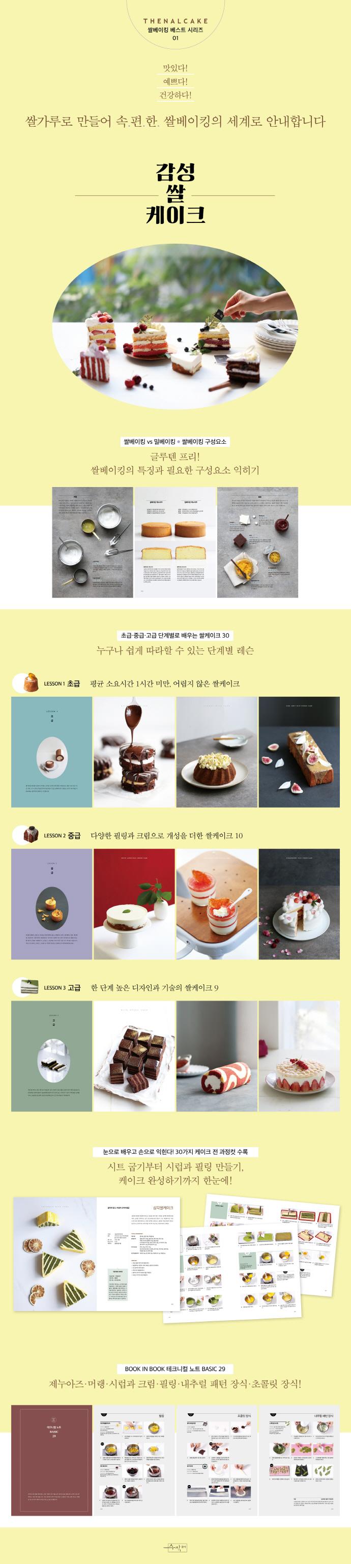 감성쌀케이크(더날케이크 쌀베이킹 베스트 시리즈 1) 도서 상세이미지
