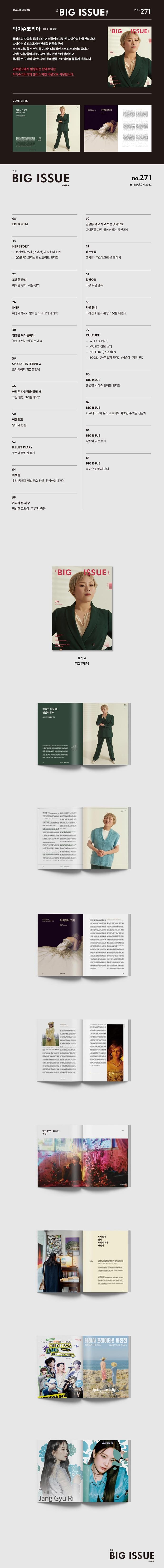 더 빅이슈 코리아(2021년 253호) 도서 상세이미지